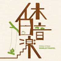 休日音楽 WORLD TRAVEL