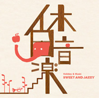 休日音楽 SWEET AND JAZZY