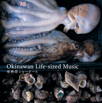 Okinawan Life-sized Music 亜熱帯ショーケース