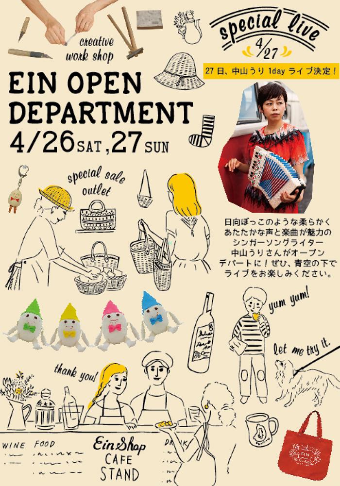 2014eod1_flyer_img