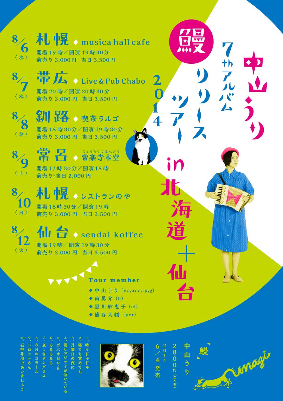 flyer_hokkaido_omote618