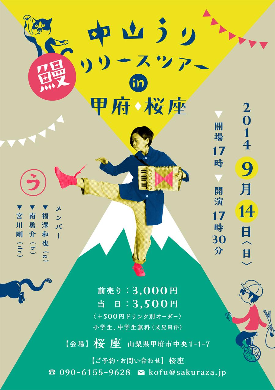 flyer_kofu_714_3