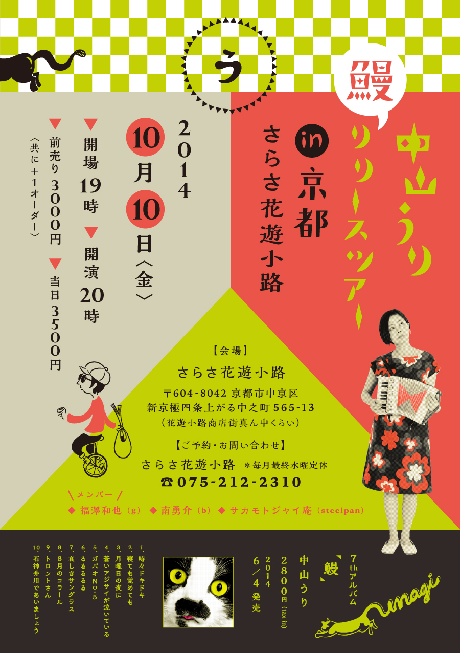 flyer_kyoto_web
