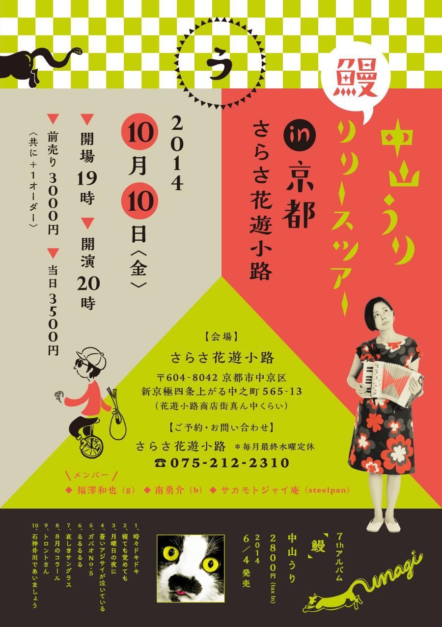 flyer_kyoto_web