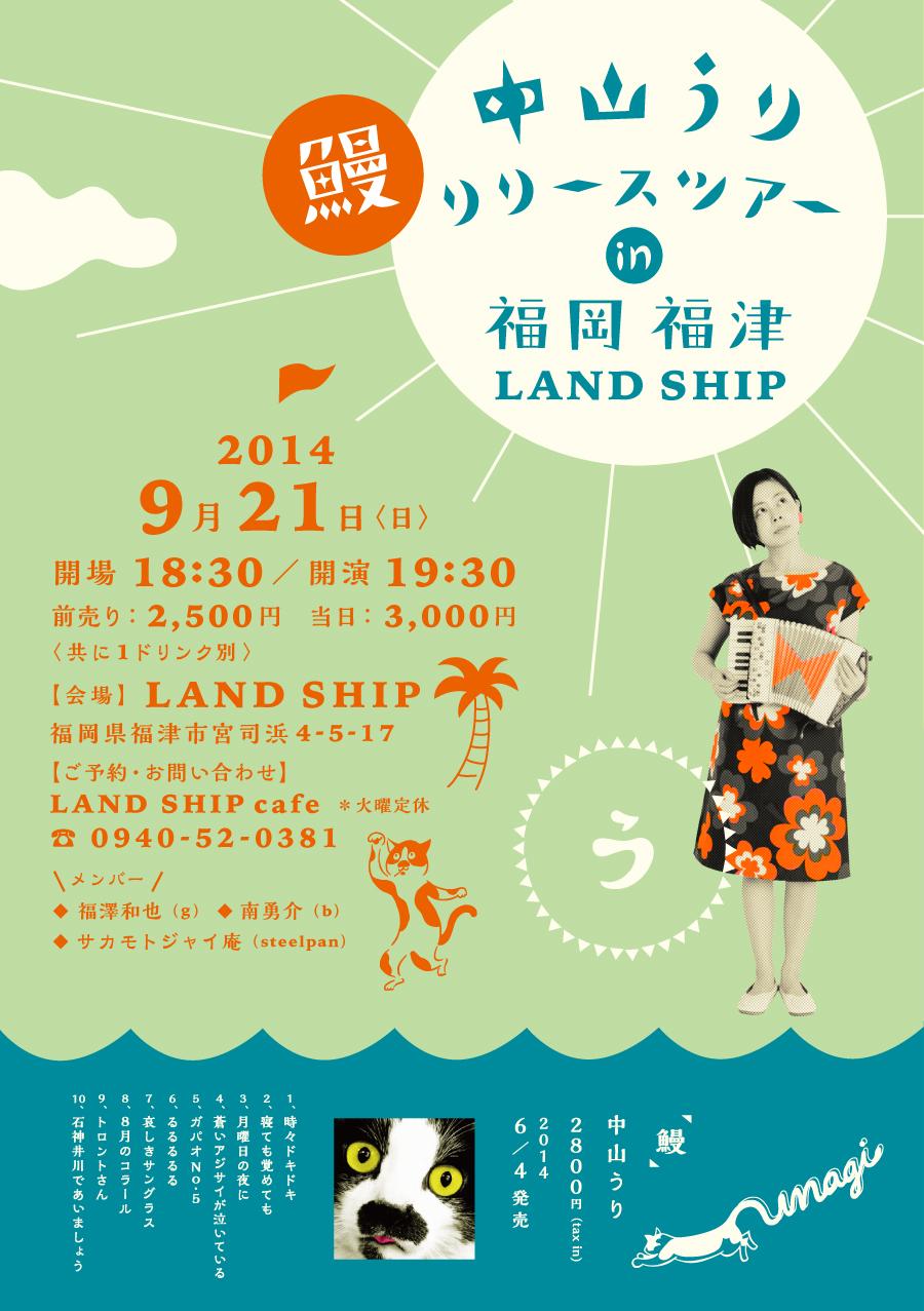flyer_landship