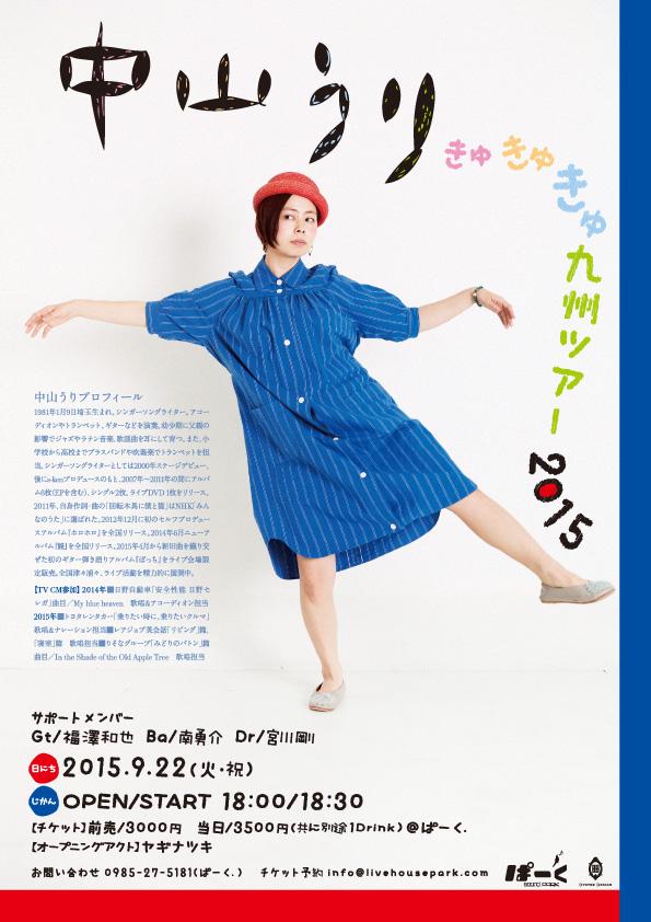 2015.0922nakayamauri_park